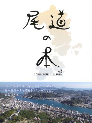 onomichi-no-hon
