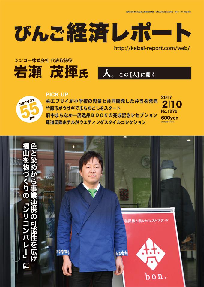 2017.02.10号 びんご経済レポート